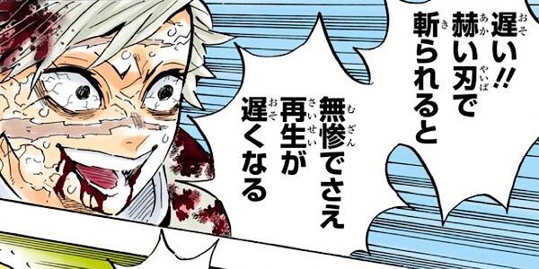 鬼滅の刃ネタバレ最新191話