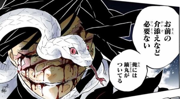 鬼滅の刃ネタバレ最新195話